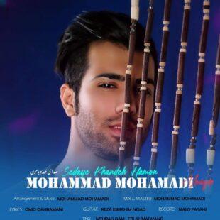 دانلود آهنگ جدید محمد محمدی صدای خنده هامون