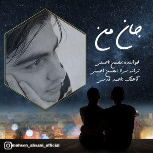 دانلود آهنگ جدید محسن احسنی به اسم جان من
