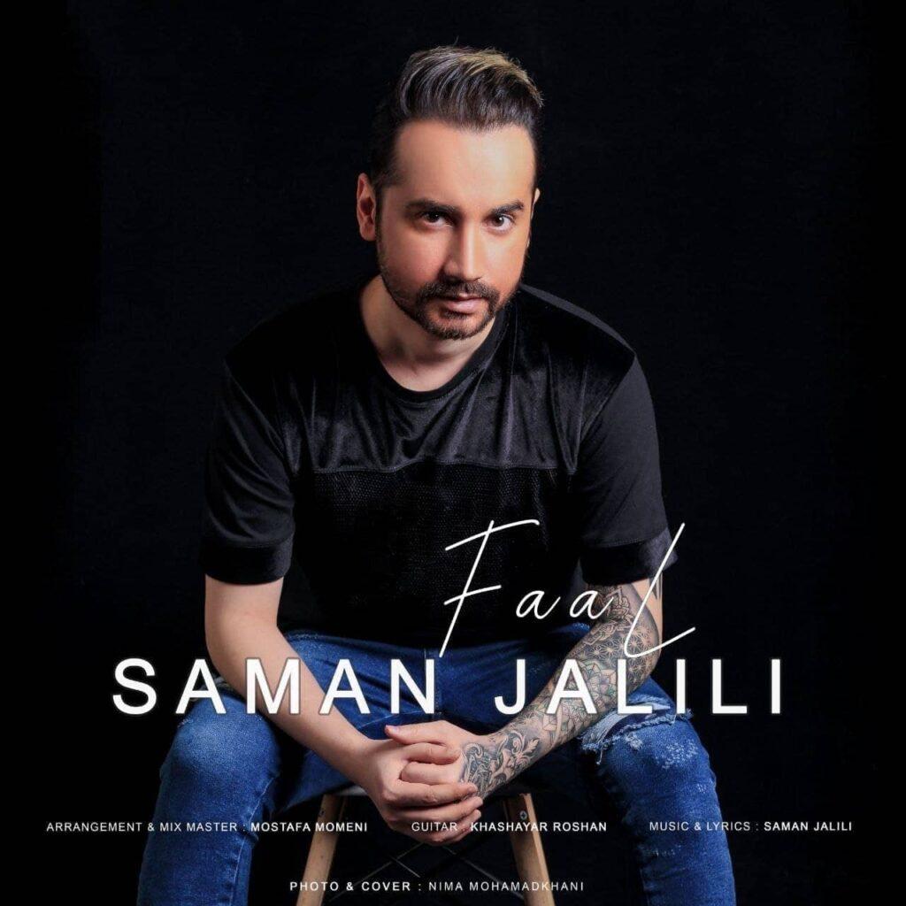 آهنگ جدید سامان جلیلی فال