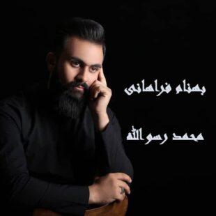 دانلود آهنگ جدید بهنام فراهانی محمد رسول الله