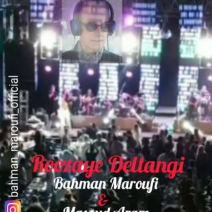 دانلود آهنگ جدید بهمن معروفی روزای دلتنگی ( ورژن جدید )