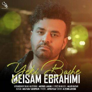 دانلود آهنگ جدید میثم ابراهیمی یکی باشه