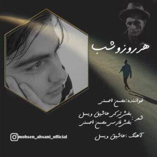 دانلود آهنگ جدید محسن احسنی هر روزو شب